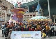 휴온스그룹, 발달장애인과 아름다운 동행