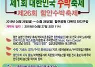 경남 함안군 '제1회 대한민국 수박축제 & 제26회 함안수박축제' 26일 개최
