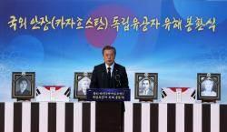 [서소문사진관] 文 대통령, 카자흐스탄 독립유공자 봉환식 직접 주관