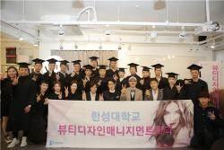 한성대, 제2회 글로벌 K-뷰티 마스터클래스 개최