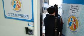 """서울시교육청, <!HS>한유총<!HE> 사단법인 허가 취소…""""공익 해하는 행위"""""""