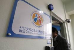 서울시교육청, 한유총 법인허가 취소 최종 통보…온건파 한사협 힘 실리나