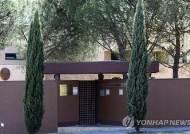 美, 스페인 北 대사관 침입자 '자유조선' 회원 기소