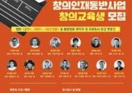 서경대학교 산학협력단, 창의교육생 모집