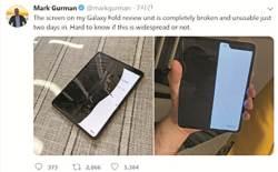 삼성, 갤럭시 폴드 '스크린 결함 논란'에 중국 공개행사 연기
