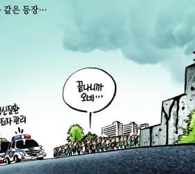 [<!HS>박용석<!HE> <!HS>만평<!HE>] 4월 22일