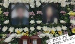 죽음으로 성폭행 응징한 논산부부