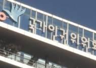 """인권위 """"경력인정 시 지역제한은 차별"""" 서울교육청에 시정권고"""