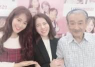 """""""해맑은 미소""""..써니, '앙리할아버지와 나' 권유리X이순재 응원"""