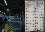 WTO, 일본산 식품 안전 인정했다더니···일본의 거짓말