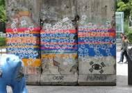 독일 기증 '베를린 장벽'에 그라피티…20대 예술가 벌금형
