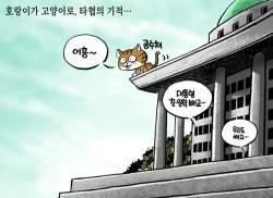 박용석 만평