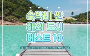 [카드뉴스] 숙박비 싼 해외 도시 베스트 10