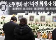 진주의 눈물…진주 안인득 방화·살인사건 희생자 합동영결식