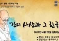 한국외대 인도연구소, 매달 '간디, 세상을 바꾸다' 특강