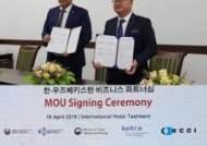 (주)카리스, 우즈베크에 10만km PVC 가드레일 설치 계약