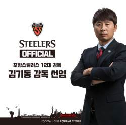 'K리그 철인' 김기동, 포항 새 사령탑 부임