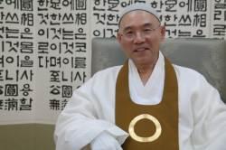 """원불교 김주원 종법사 """"여성 교무 독신 서약 없앤다."""""""