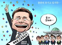 [<!HS>박용석<!HE> <!HS>만평<!HE>] 4월 23일