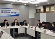 대한체육회, 스포츠인권교육소위원회 제3차 회의 개최