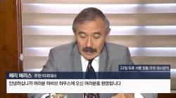 [영상]해리스 주한 미대사가 밝힌 한미정상회담 내용