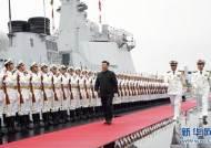 亞 최강 스텔스함 띄웠다…美 보란듯 해군 힘자랑한 시진핑