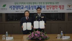 서경대학교, 서울성북경찰서와 '캠퍼스 및 지역주민의 안전과 범죄 예방 위한 업무협약' 체결