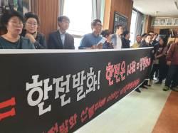 고성·속초 산불 20일 지나 공개 사과한 김종갑 <!HS>한국<!HE>전력 사장