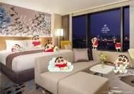 호텔 서울드래곤시티, 가정의 달 맞아 선보인 '짱구는 못말려' 컨셉룸 패키지, 출시 직후 '완판'