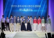 광주세계수영선수권 대회 공식 유니폼 공개