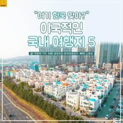 "[<!HS>카드뉴스<!HE>] ""여기 한국 맞아?"" 이국적인 국내 여행지5"