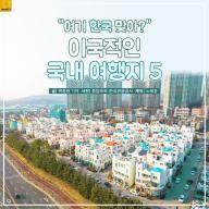 """[카드뉴스] """"여기 한국 맞아?"""" 이국적인 국내 여행지5"""