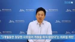 """원희룡 제주지사 """"녹지병원 허가 취소처분은 원칙 따른 것"""""""