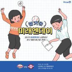 ㈜<!HS>미래<!HE>엔, 임직원 및 고객 야구장 초청 행사 '2019 <!HS>미래<!HE>엔데이' 개최