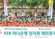 [비즈스토리] 임직원 봉사단, 베트남 초등학교에 도서관 건립 등 글로벌 사회공헌 활발