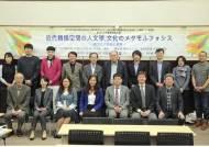 숭실대 HK+사업단, 日히토츠바시대학 한국학연구센터와 제1회 국제학술대회