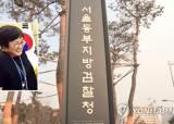 '환경부 블랙리스트 의혹' 신미숙 靑 균형인사비서관 사표