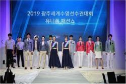 패션쇼로 본 2019 광주세계수영선수권대회… 공식 유니폼 첫 선