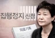 """박근혜 '형집행정지 불허'…""""사법정의 부합"""" vs """"동정심 없는 정권"""""""