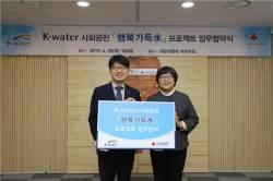한국수자원공사, 물 사용 취약 계층에 5억원 지원