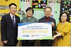 EBS, 저소득층 학생들에 무상 교재 10만부 지원