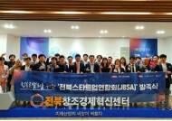 전북콘밸리 위한 '전북스타트업연합회(JBSA)' 발족