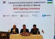 ㈜카리스, 우즈베키스탄 도로에 10만km PVC가드레일 깐다