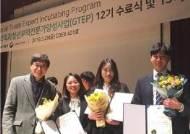 숭실대 GTEP사업단, 2018년 성과평가서 최고 등급