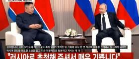 """[속보]<!HS>푸틴<!HE> """"김 위원장의 북미관계 정상화 노력 지지"""""""
