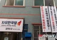 """""""김진태 물러나라"""" 시위한 대학생 4명 경찰에 연행"""