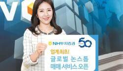 [함께하는 금융] 한국·미국·중국·일본·홍콩 주식 당일 매매 가능한 서비스 오픈