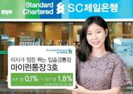 [함께하는 금융] 예치 기간 길면 길수록 금리 쑥쑥 최고 연 1.8%…수시 입출금 가능