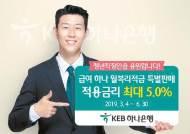 [함께하는 금융] 최대 연 5% 금리 제공하는 복리적금 판매