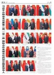 시진핑 건강이상설 일축한 인민일보의 놀라운 편집